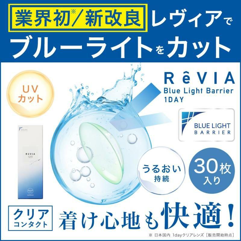 ReVIA BlueLightBarrier 1day