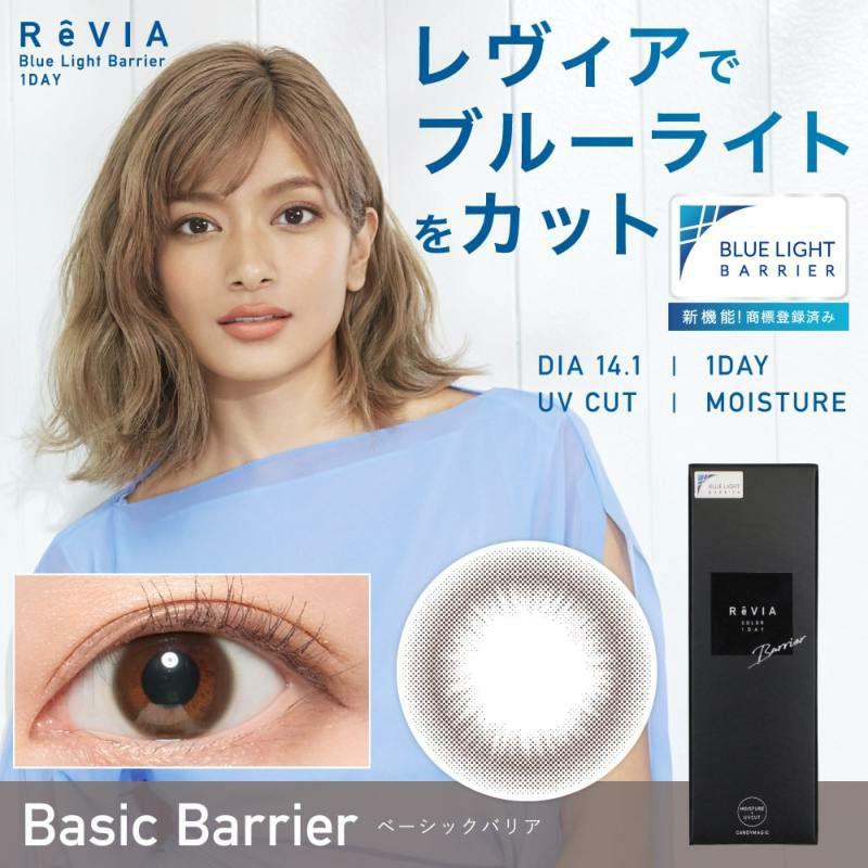 ReVIA BlueLightBarrier 1day(レヴィア ブルーライトバリア ワンデー)ベーシックバリア
