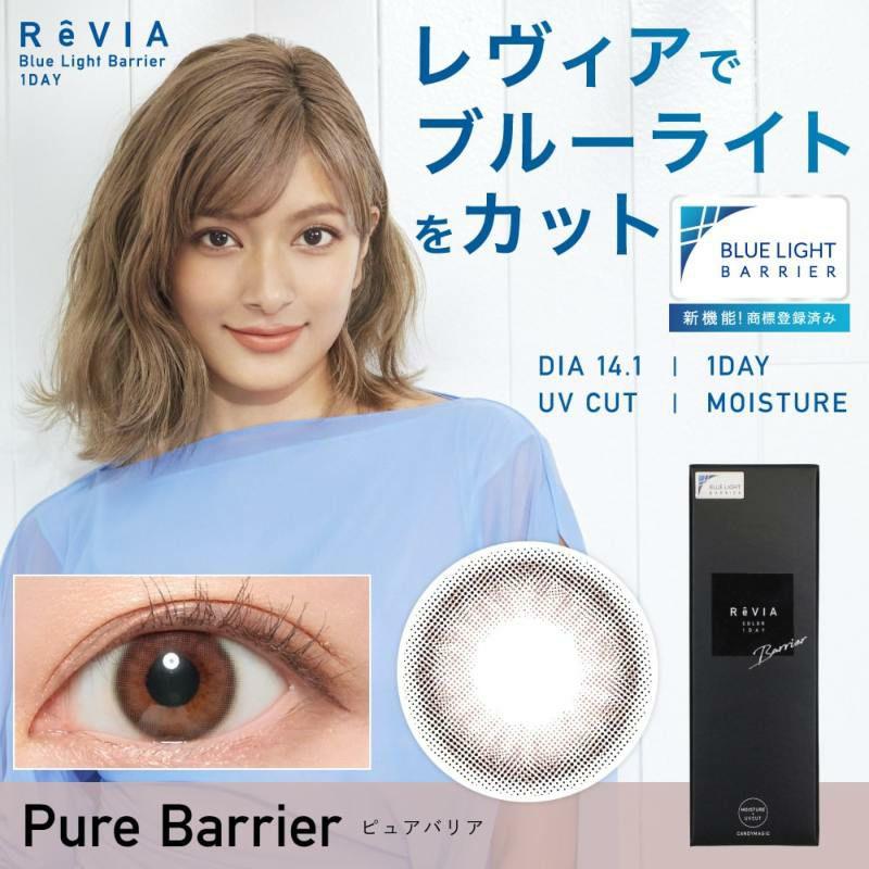 ReVIA BlueLightBarrier 1day ピュアバリア