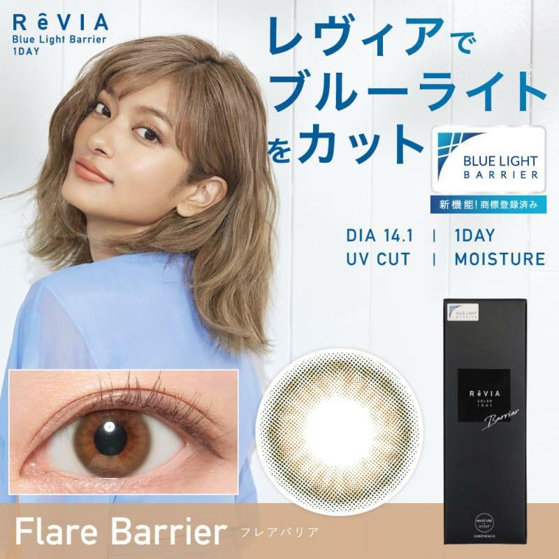ReVIA BlueLightBarrier 1day(レヴィア ブルーライトバリア ワンデー)フレアバリア