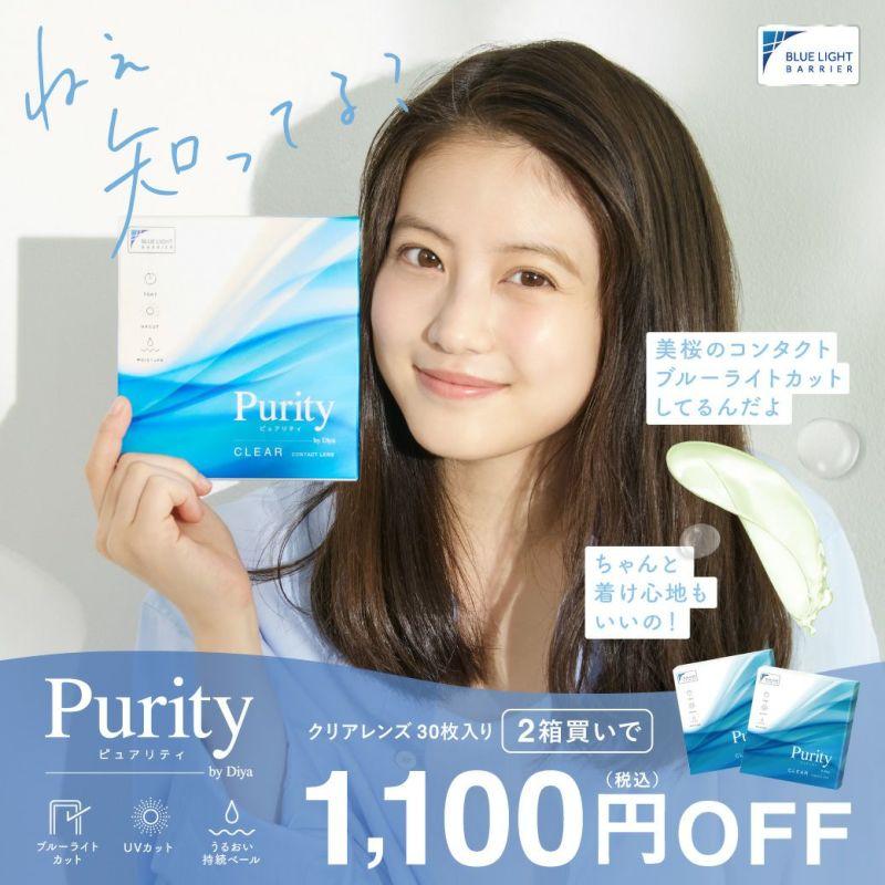【2箱セット】 Purity CLEAR 1day 30枚入り×2箱 計60枚 ピュアリティ コンタクトレンズ