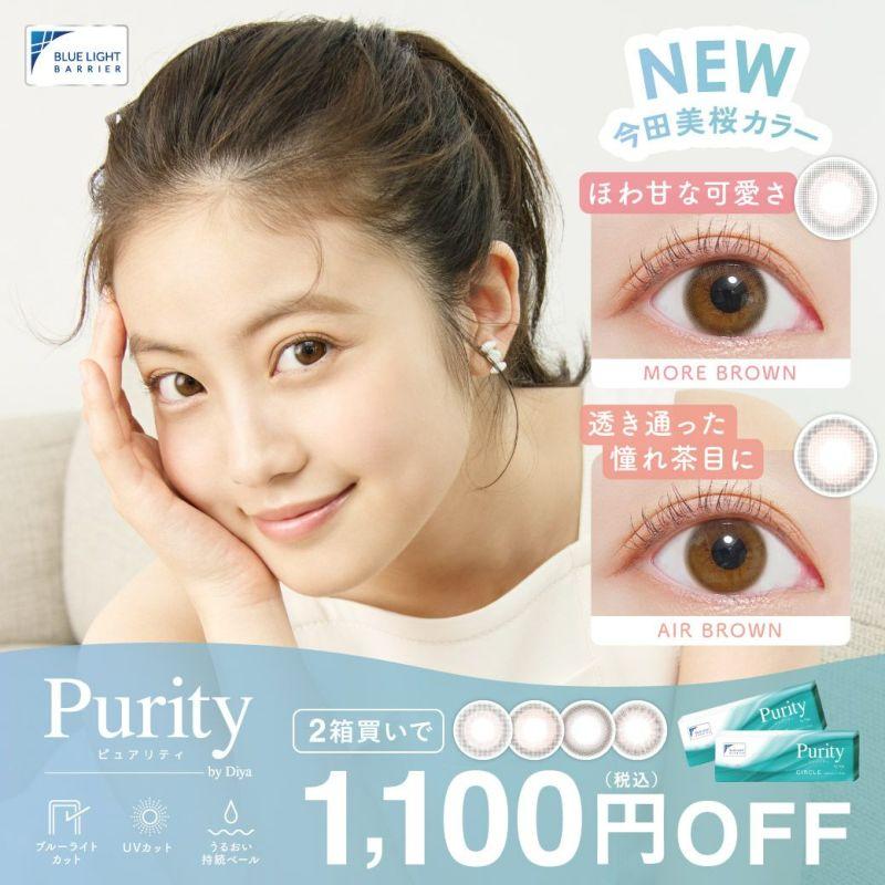 【2箱セット】 Purity CIRCLE 1day 10枚入り×2箱 計20枚 ピュアリティ カラコン