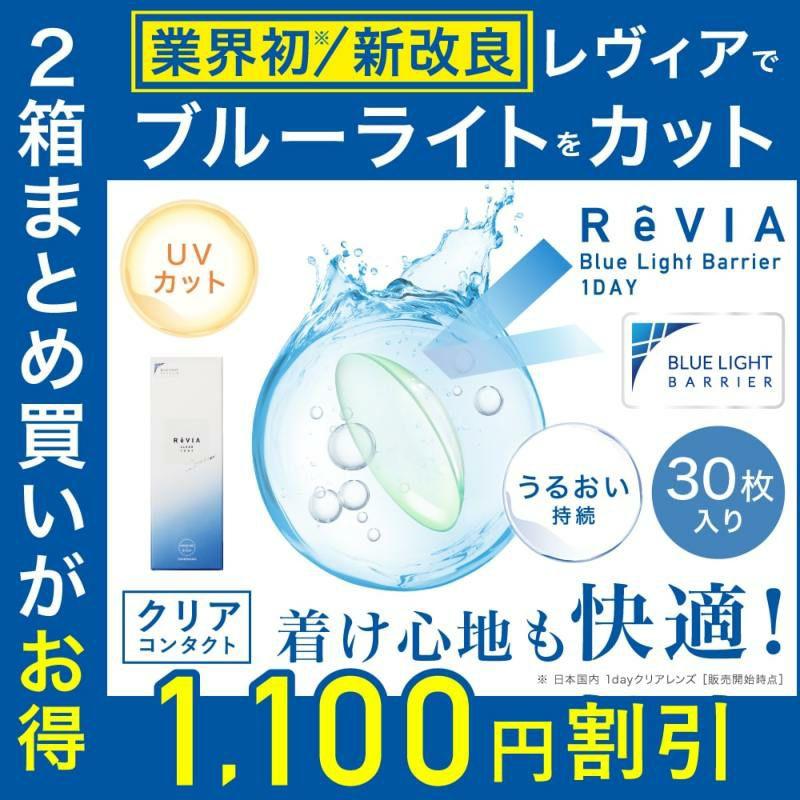 【2箱セット】 ReVIA Blue Light Barrier 1day 30枚入り×2箱 計60枚 レヴィア コンタクトレンズ