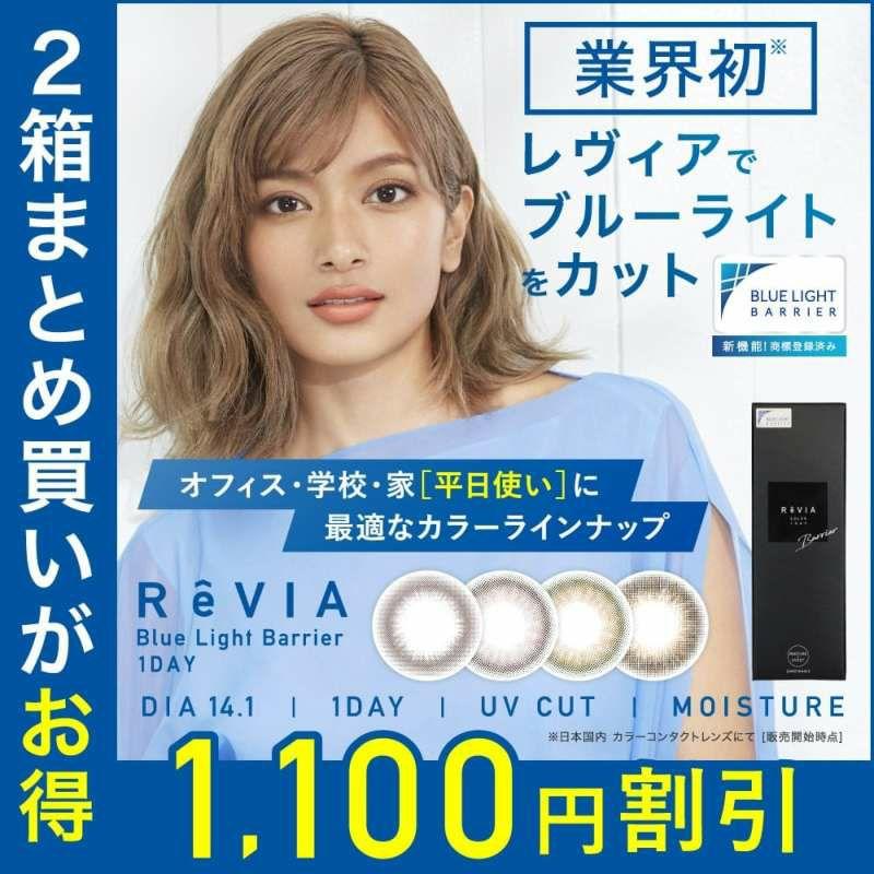 【2箱セット】 ReVIA Blue Light Barrier COLOR 1day 10枚入り×2箱 計20枚 レヴィア カラコン