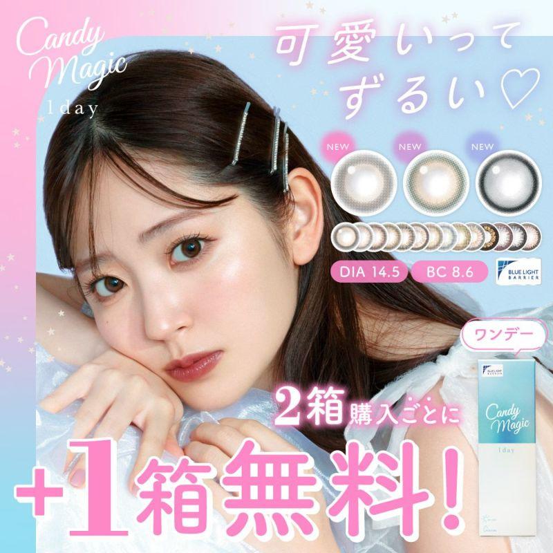 【+1箱無料】candymagic 1day 10枚入り×3箱 計30枚 キャンディーマジック カラコン