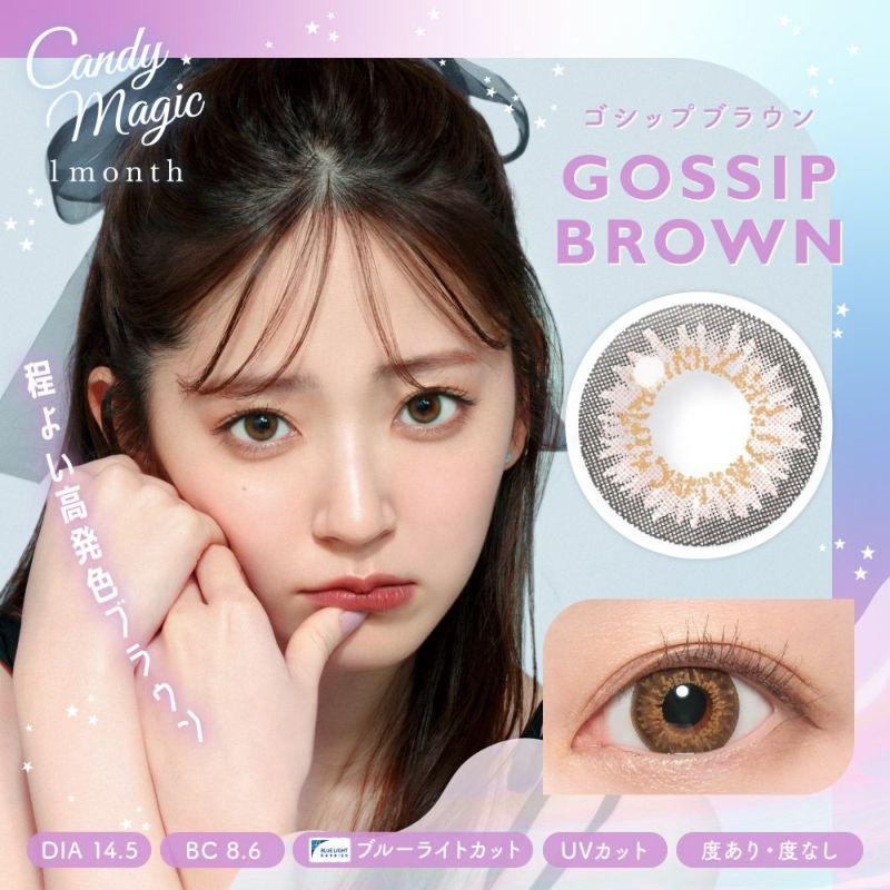 candymagic 1month ゴシップブラウン 1枚入り×2箱 計2枚 キャンディーマジック カラコン
