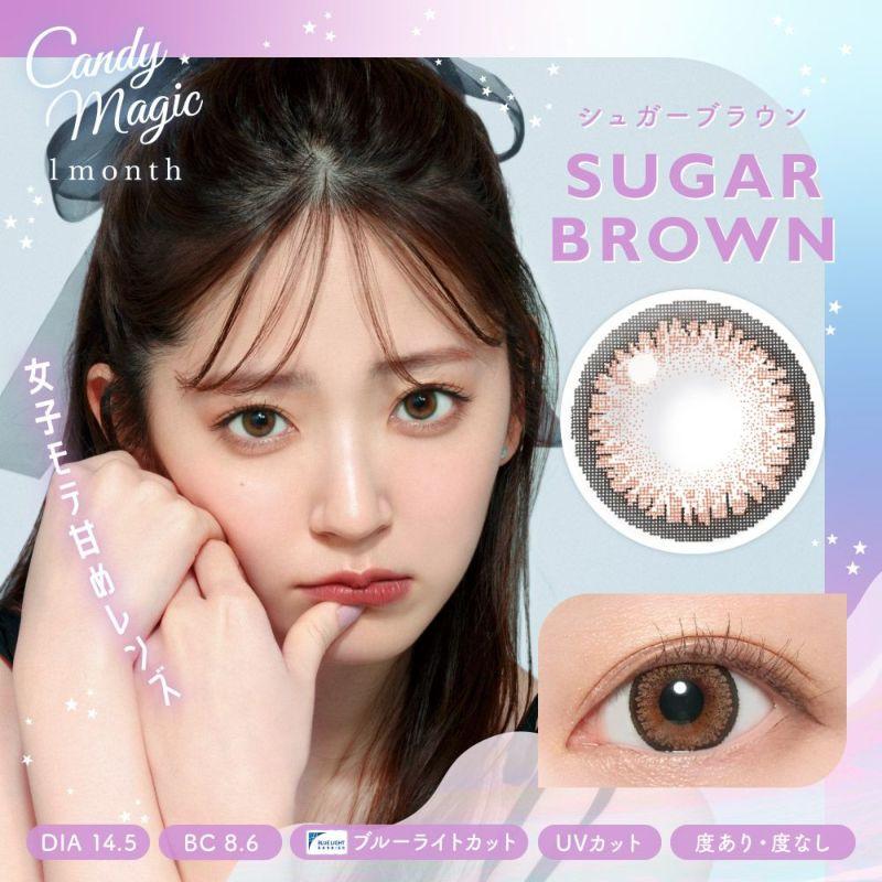 candymagic 1month シュガーブラウン 1枚入り×2箱 計2枚 キャンディーマジック カラコン